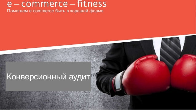 Конверсионный аудит Помогаем e-commerce быть в хорошей форме