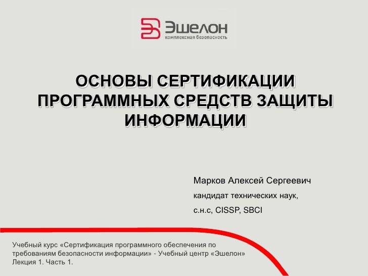 Учебный центр эшелон сертификация состав стандартов исо 22000