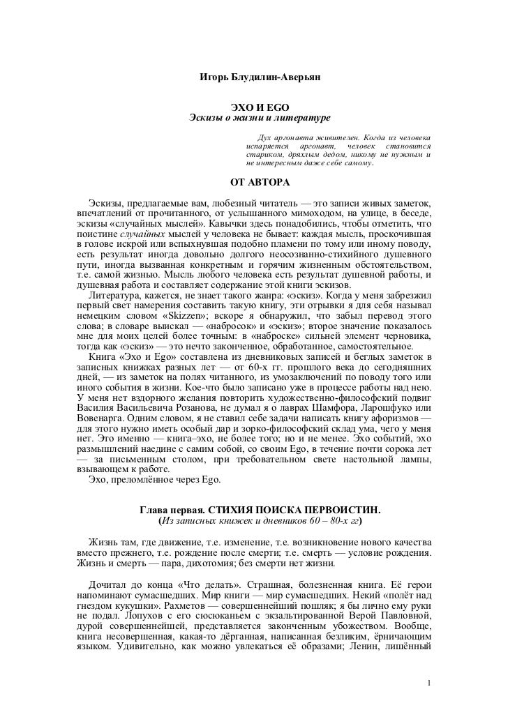Игорь Блудилин-Аверьян                                ЭХО И EGO                        Эскизы о жизни и литературе        ...