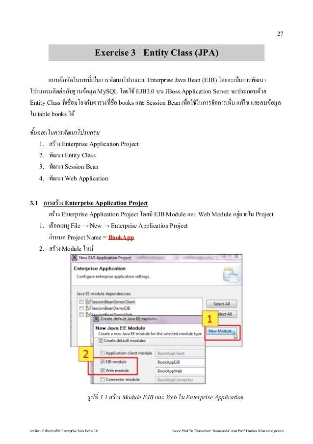ejb application in eclipse using weblogic server