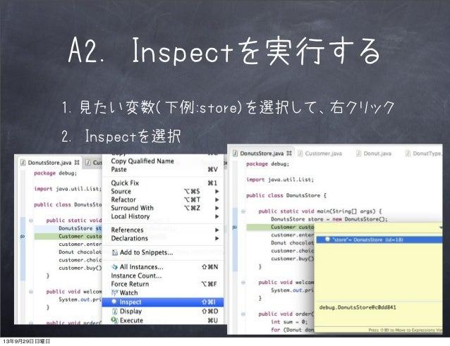 A2. Inspectを実行する 1.見たい変数(下例:store)を選択して、右クリック 2. Inspectを選択 13年9月29日日曜日
