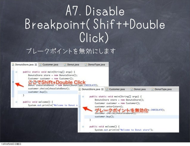 A7.Disable Breakpoint(Shift+Double Click) ブレークポイントを無効にします 13年9月29日日曜日