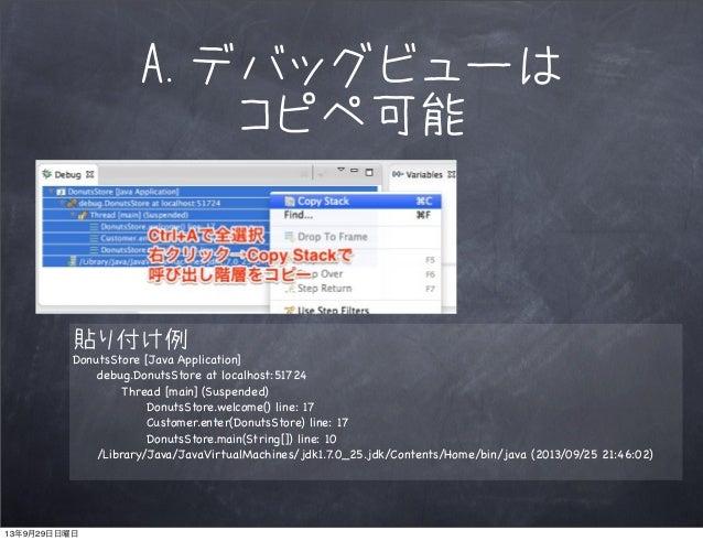 A.デバッグビューは コピペ可能 貼り付け例 DonutsStore [Java Application]! ! debug.DonutsStore at localhost:51724! ! ! Thread [main] (Suspende...