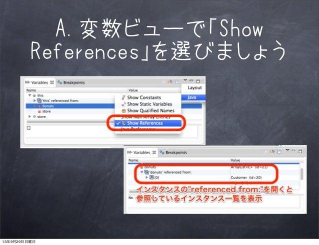 A.変数ビューで「Show References」を選びましょう 13年9月29日日曜日