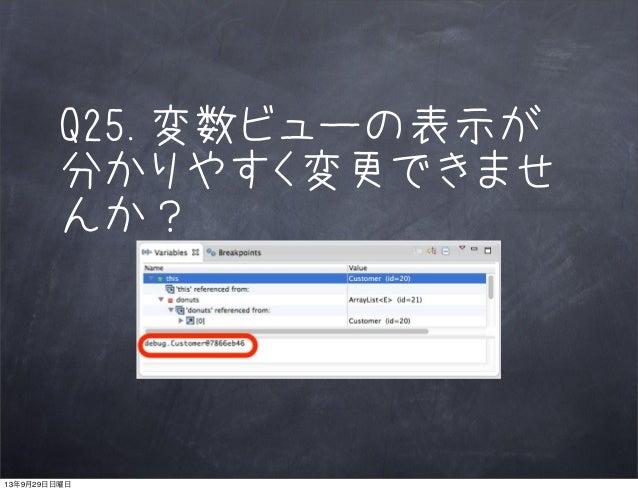 Q25.変数ビューの表示が 分かりやすく変更できませ んか? 13年9月29日日曜日