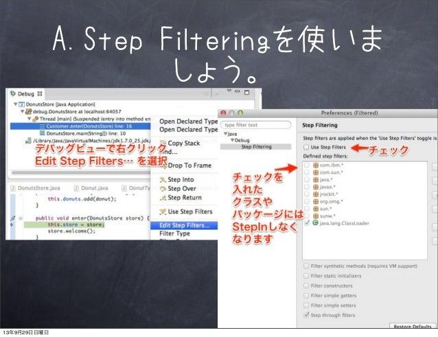 A.Step Filteringを使いま しょう。 13年9月29日日曜日