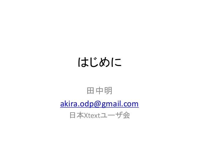 はじめに       田中明akira.odp@gmail.com  日本Xtextユーザ会