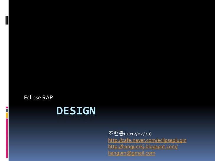 Eclipse RAP              DESIGN                       조현종(2012/02/20)                       http://cafe.naver.com/eclipsep...