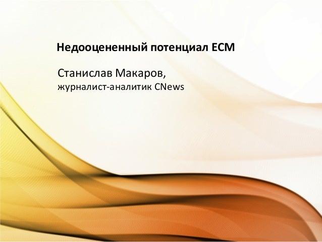 Недооцененный потенциал ЕСМ Станислав Макаров, журналист-аналитик CNews