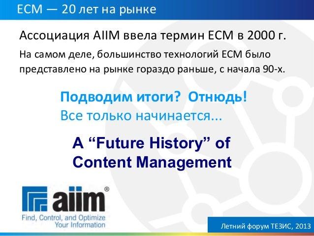 Недооцененный потенциал ECM Slide 2