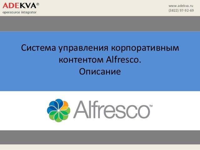 www.adekva.ru (3822) 97-92-69 Система управления корпоративным контентом Alfresco. Описание