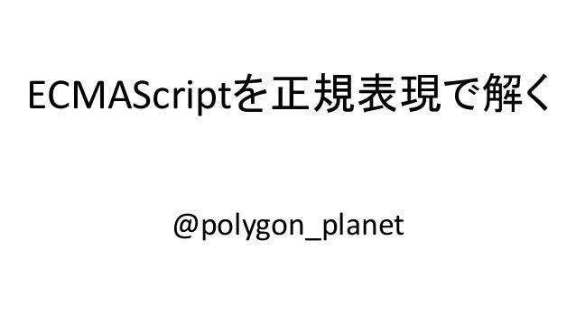 ECMAScriptを正規表現で解く @polygon_planet