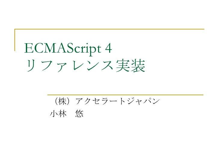ECMAScript 4 リファレンス実装 (株)アクセラートジャパン 小林 悠