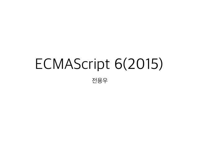 ECMAScript 6(2015) 전용우