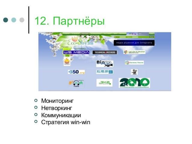 12. Партнёры  Мониторинг  Нетворкинг  Коммуникации  Стратегия win-win