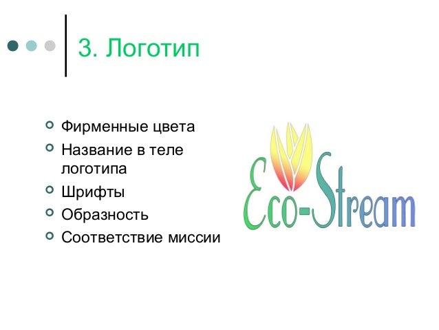 3. Логотип  Фирменные цвета  Название в теле логотипа  Шрифты  Образность  Соответствие миссии