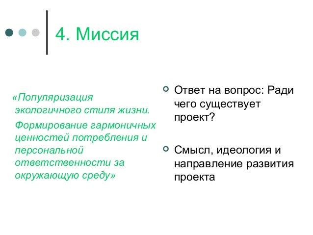 4. Миссия «Популяризация экологичного стиля жизни. Формирование гармоничных ценностей потребления и персональной ответстве...