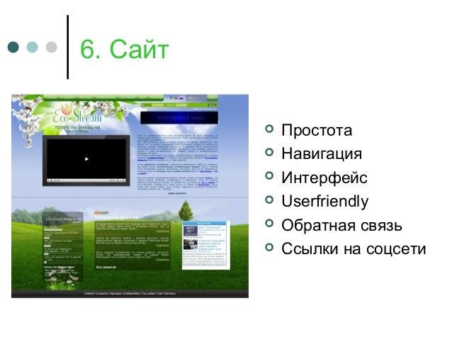 6. Сайт  Простота  Навигация  Интерфейс  Userfriendly  Обратная связь  Ссылки на соцсети