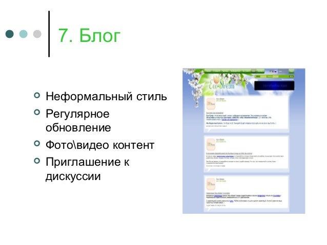 7. Блог  Неформальный стиль  Регулярное обновление  Фотовидео контент  Приглашение к дискуссии