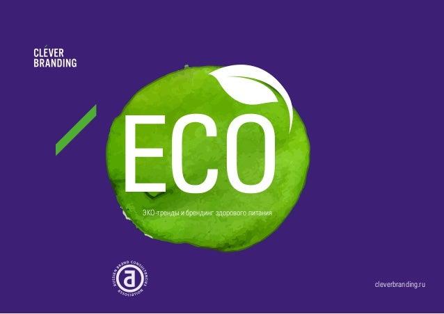 cleverbranding.ru ECOЭКО-тренды и брендинг здорового питания