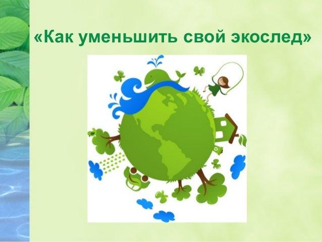 «Как уменьшить свой экослед»