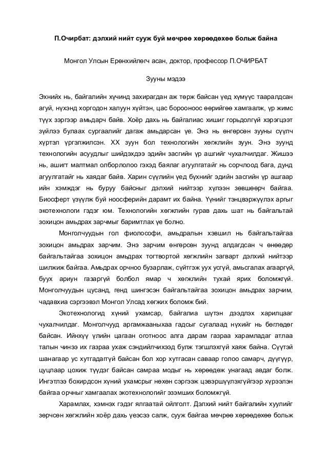 П.Очирбат: дэлхий нийт сууж буй мөчрөө хөрөөдөхөө больж байна Монгол Улсын Ерөнхийлөгч асан, доктор, профессор П.ОЧИРБАТ З...