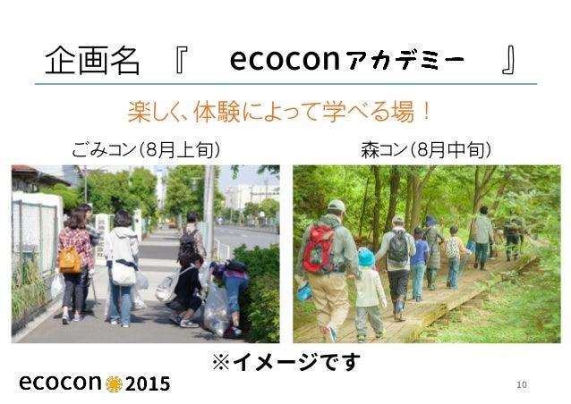 企画名 『 ecocon 』 10 森コン(8月中旬)ごみコン(8月上旬) 楽しく、体験によって学べる場! ※イメージです