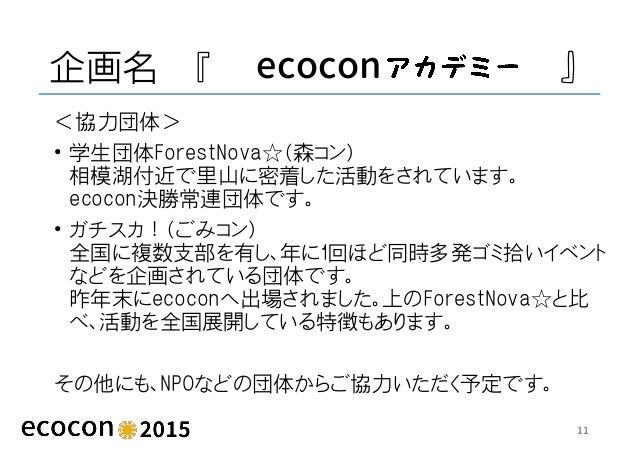 企画名 『 ecocon 』 <協力団体> • 学生団体ForestNova☆(森コン) 相模湖付近で里山に密着した活動をされています。 ecocon決勝常連団体です。 • ガチスカ!(ごみコン) 全国に複数支部を有し、年に1回ほど同時多発ゴミ...