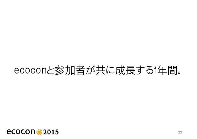 ecoconと参加者が共に成長する1年間。 23