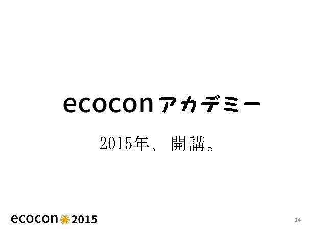 ecocon 24