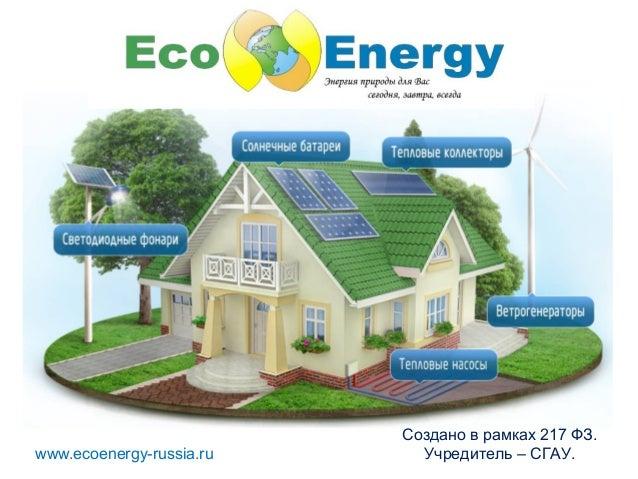 www.ecoenergy-russia.ru Создано в рамках 217 ФЗ. Учредитель – СГАУ.