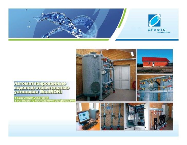 Назначение оборудования водоподготовки и водоочистки:    Умягчение;  Обезжелезивание;  Oсветление воды;  Oбеззараж...