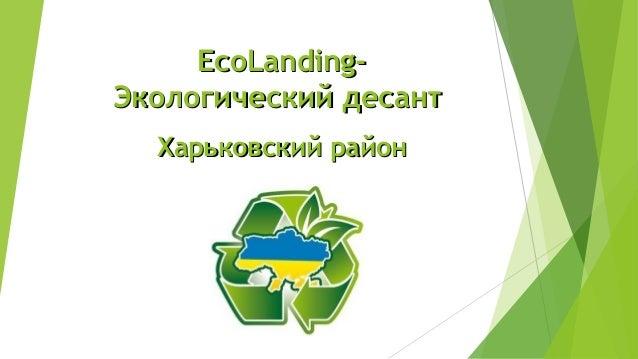 EcoLanding-EcoLanding- Экологический десантЭкологический десант Харьковский районХарьковский район