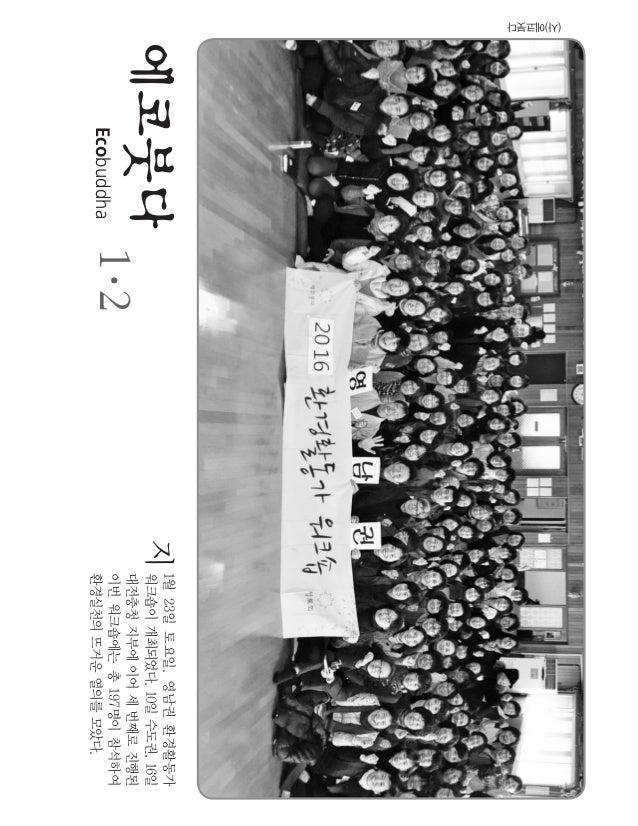 (사)에코붓다 Ecobuddha 에코붓다 1·2 에코붓다Ecobuddha2016.1•2 지1월23일토요일.영남권환경활동가 워크숍이개최되었다.10일수도권,16일 대전충청지부에이어세번째로진행된 이번워크숍에는총197명이참석하...