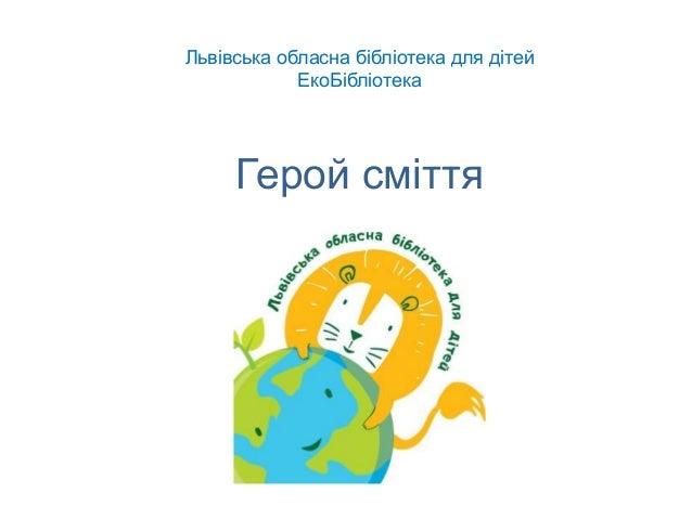 Герой сміття Львівська обласна бібліотека для дітей ЕкоБібліотека