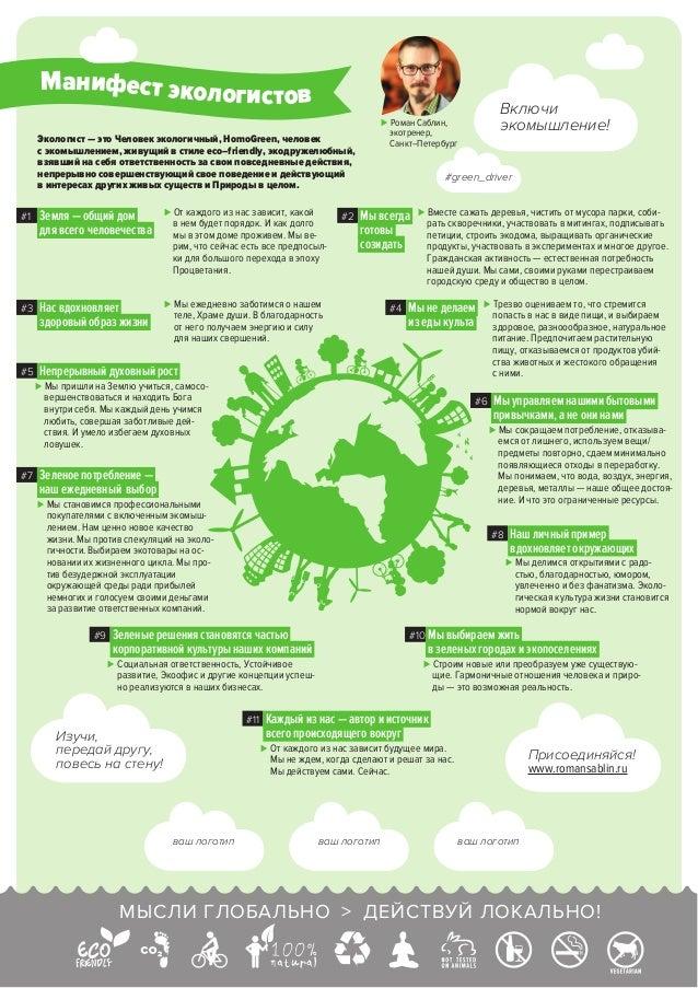 Манифест экологистов#11 Каждый из нас— автор иисточниквсего происходящеговокругОт каждого из нас зависит будущее мира.М...