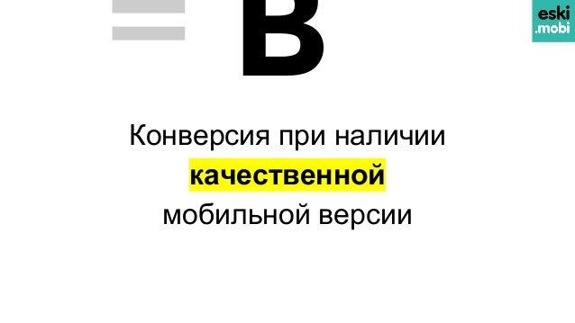 = BКонверсия при наличии качественной мобильной версии