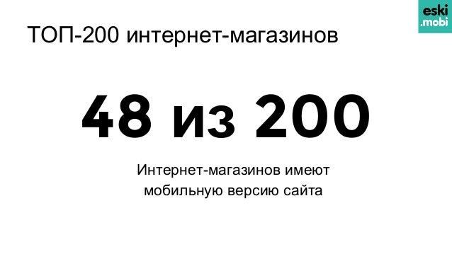 ТОП-200 интернет-магазинов Интернет-магазинов имеют мобильную версию сайта 48 из 200