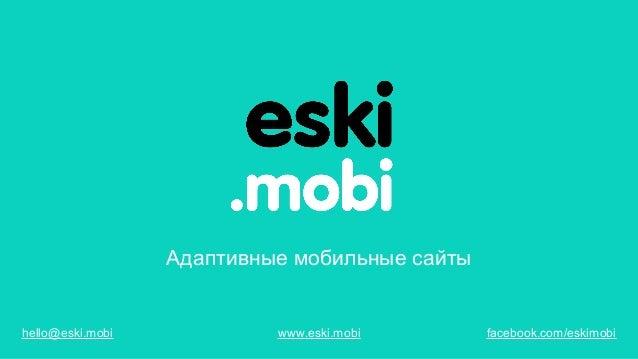 ECOM 2014 (Выступление eski.mobi)