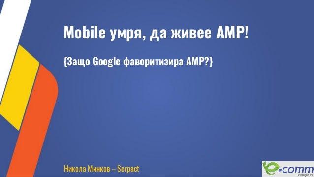 Mobile умря, да живее AMP! {Защо Google фаворитизира AMP?} Никола Минков – Serpact