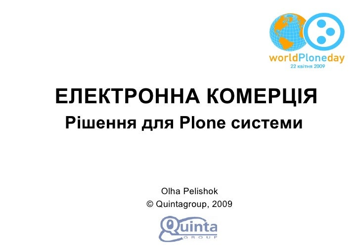 Olha Pelishok © Quintagroup, 2009 ЕЛЕКТРОННА КОМЕРЦІЯ Рішення для Plone системи