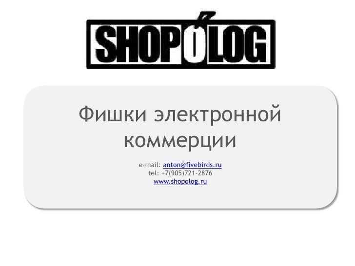 Фишки электронной коммерции e-mail: anton@fivebirds.rutel: +7(905)721-2876<br />www.shopolog.ru<br />