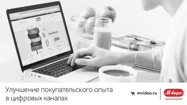 Улучшение покупательского опыта в цифровых каналах
