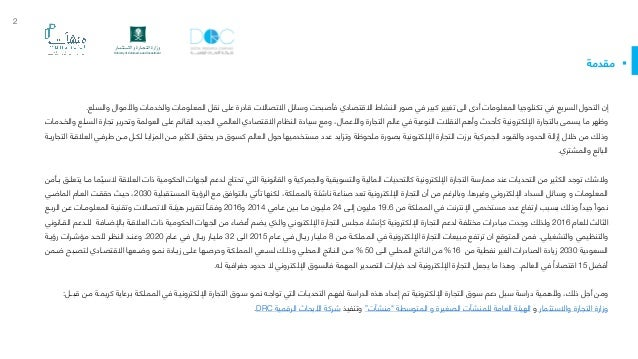 d57385ebc Study of e-commerce in Saudi Arabia