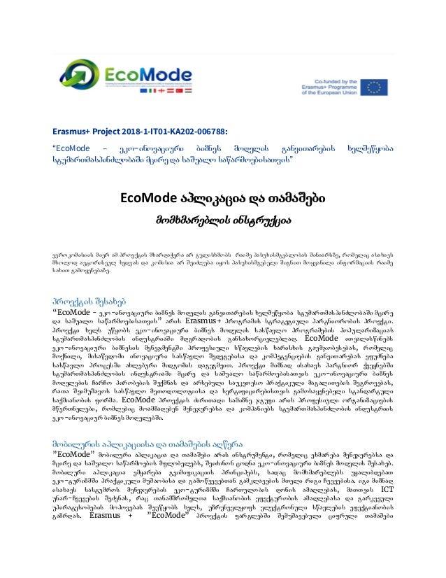 """Erasmus+ Project 2018-1-IT01-KA202-006788: """"EcoMode – ეკო-ინოვაციური ბიზნეს მოდელის განვითარების ხელშეწყობა      ..."""