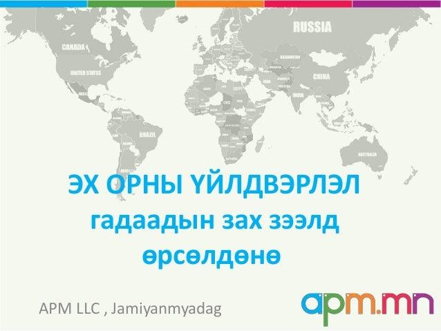 ЭХ ОРНЫ ҮЙЛДВЭРЛЭЛ гадаадын зах зээлд өрсөлдөнө APM LLC , Jamiyanmyadag