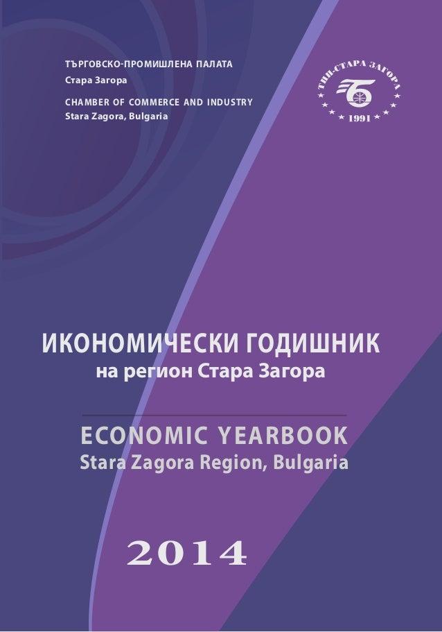 Търговско-промишлена палаТа стара Загора Chamber of CommerCe and Industry stara Zagora, bulgaria икономически годишник на ...