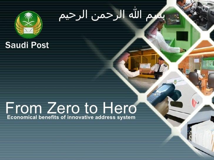 Economical benefits of innovative address system بسم الله الرحمن الرحيم Saudi Post  From Zero to Hero