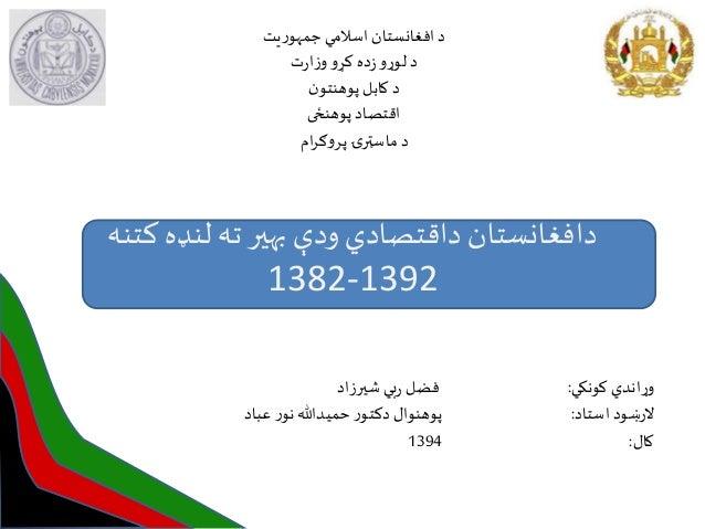 کتنه لنډه ته بهیر ودې داقتصادي دافغانستان 1382-1392 کونکي انديړو:شیرزاد بير فضل استاد ښود...