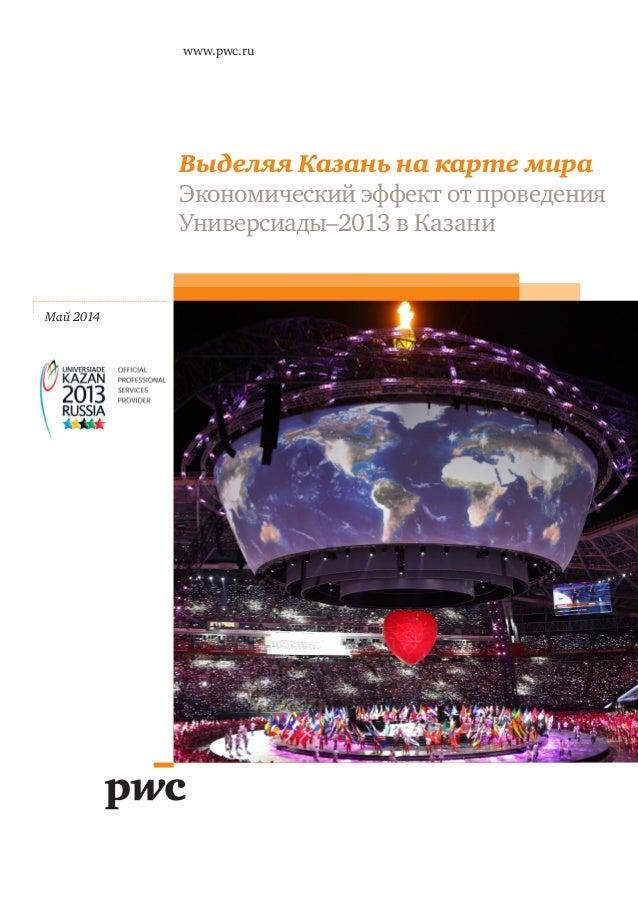 www.pwc.ru Выделяя Казань на карте мира Экономический эффект от проведения Универсиады–2013 в Казани Май 2014